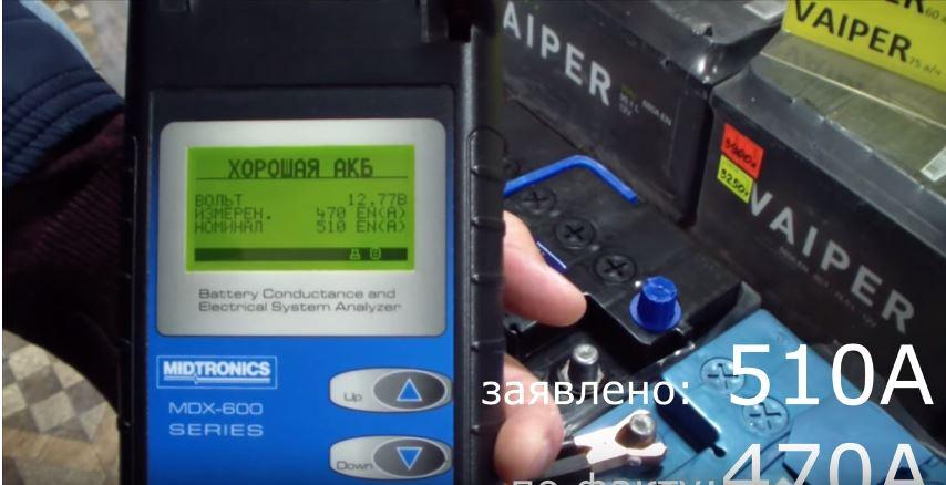 Тест автомобильной аккумуляторной батареи Vega
