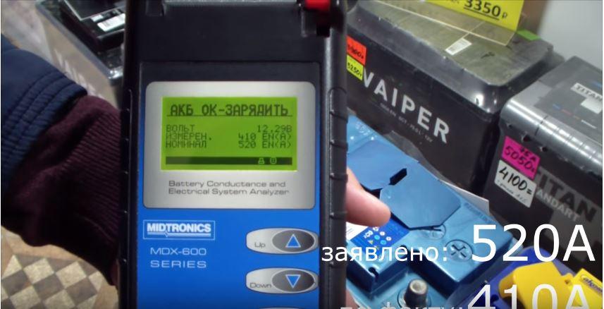 Тест автомобильной аккумуляторной батареи Akom