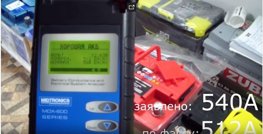 Тест автомобильной аккумуляторной батареи Dominator