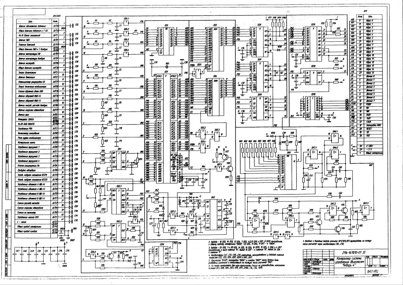 Схема ЭБУ январь 4