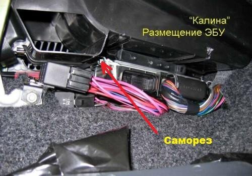 Расположение контроллера ЭБУ на Ладе Калине