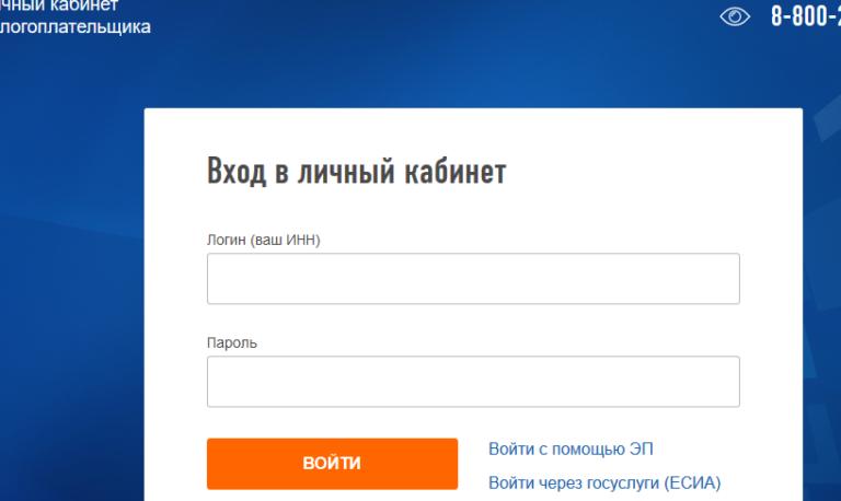 Личный кабинет налогоплательщика – вход на главной странице сайта ФНС