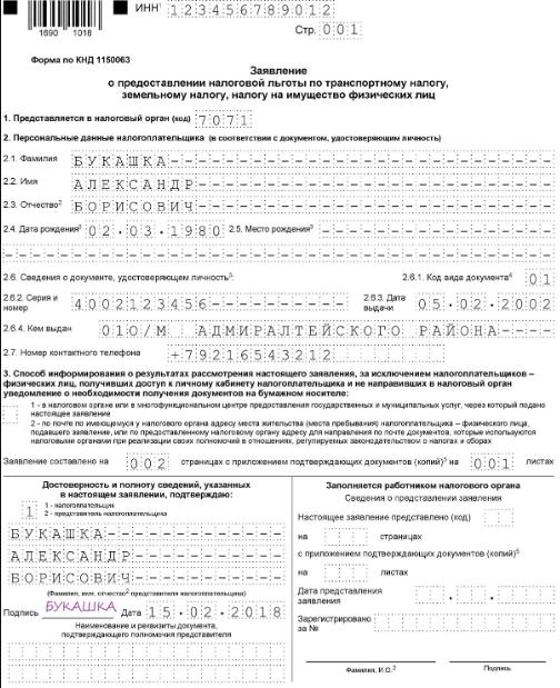 Образец заполненного заявление на предоставлении льгот на транспортный налог