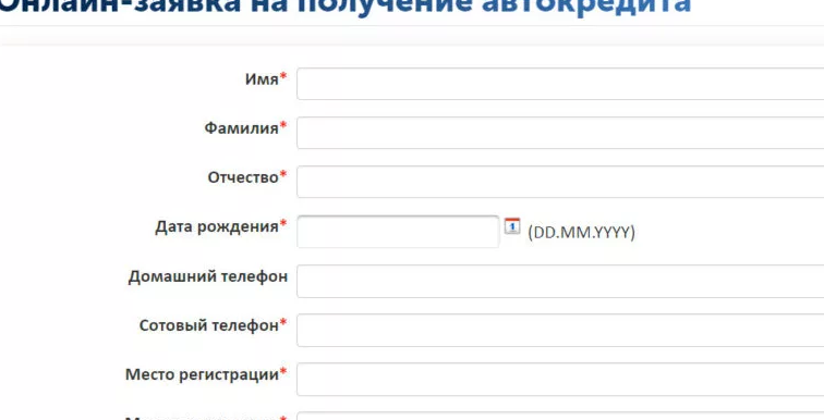 Онлайн заявка на получение автокредита одного из банков
