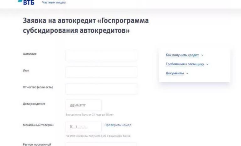 Онлайн заявка на получение автокредита в банке ВТБ