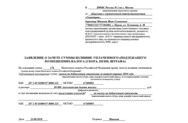 Пример заявления о зачете суммы излишне уплаченного налога
