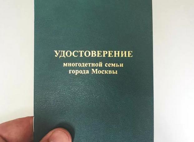 Удостоверение многодетной семьи в г Москва